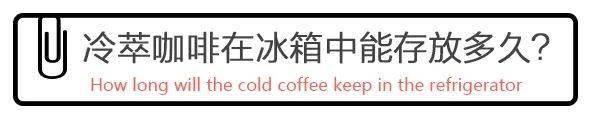 关于冷萃咖啡的5个问题 试用和测评 第10张