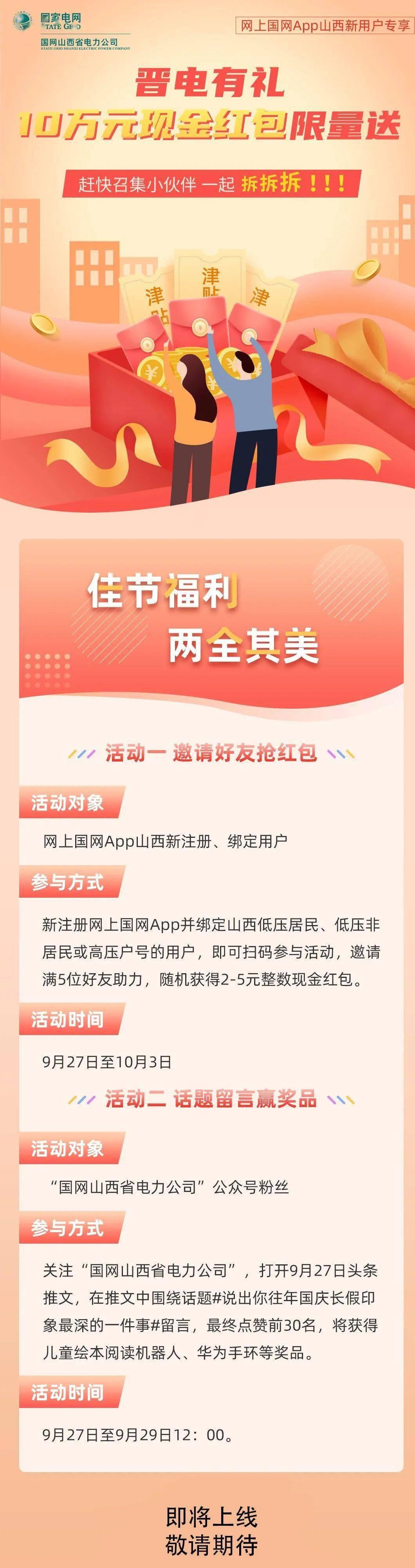 '多宝体育' 逐日红包预算2万元 网上国网App开展交费随机立返运动!!!(图1)