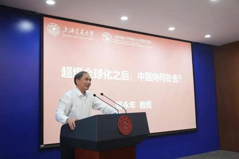 上海交大发力文科成立政治经济研究院,聘任郑永年为名誉院长