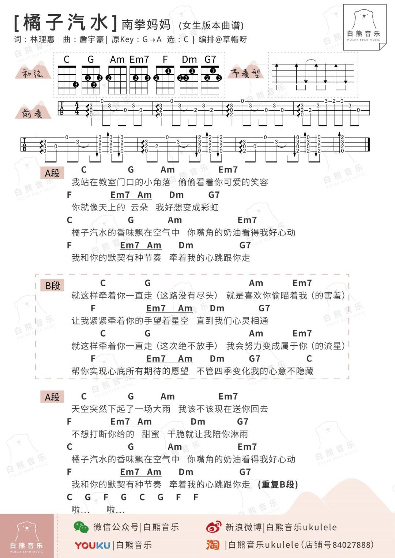 唱歌曲谱教学_唱歌卡通图片