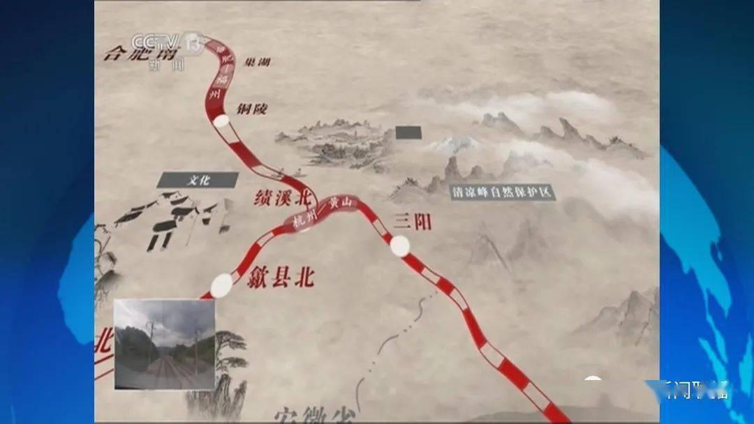 """""""坐着高铁看中国""""在安徽多地直播"""
