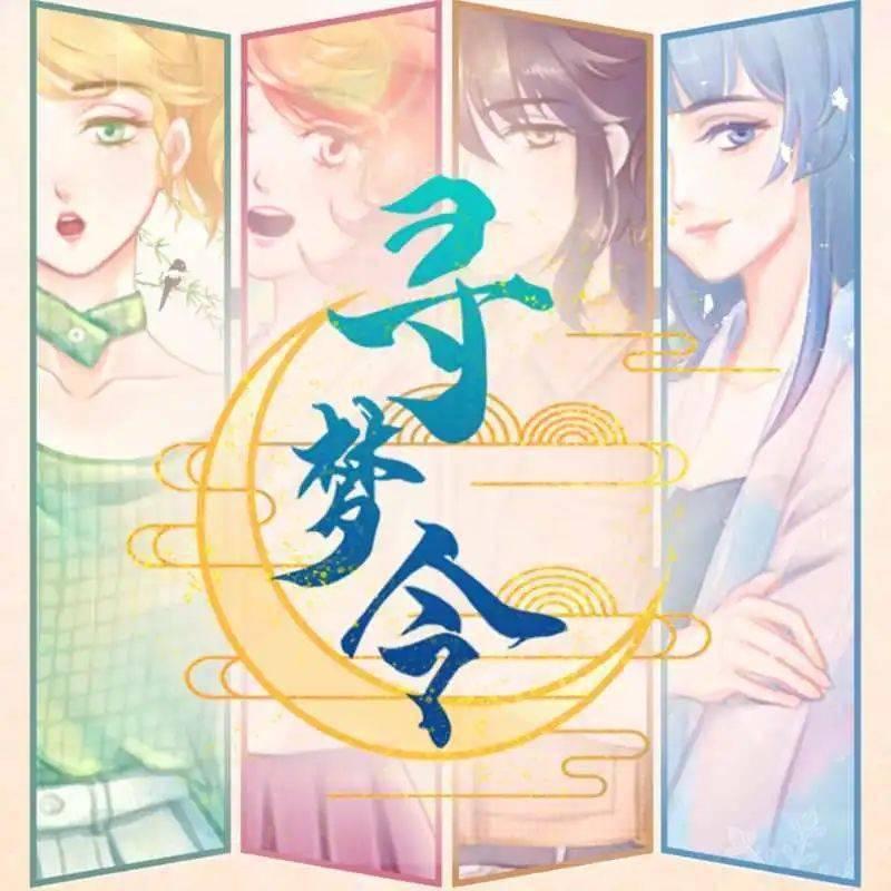 原创文化游戏《寻梦令》荣获北京市大学生动漫设计竞赛