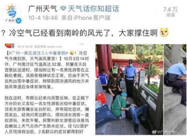 """什么?冷空气影响下的广州,""""升温已经安排好了""""?                                   图2"""