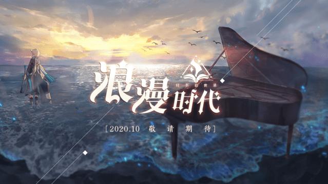 予世界极致浪漫《幻书启世录》三测时间正式确定10月29日