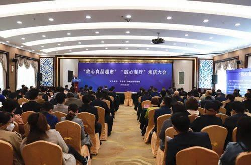 """新疆:全区""""安心食品超市""""和""""安心餐厅""""承诺召开大会"""