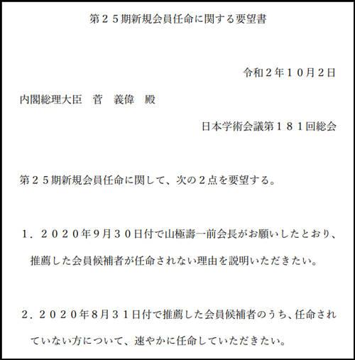 上任不到一个月,菅内阁就惹恼了日本学术界