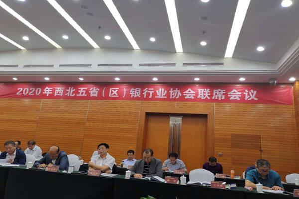 海东市银行业协会参加西北五省(区)银行