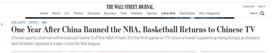 中央电视台转播NBA 美国媒体说