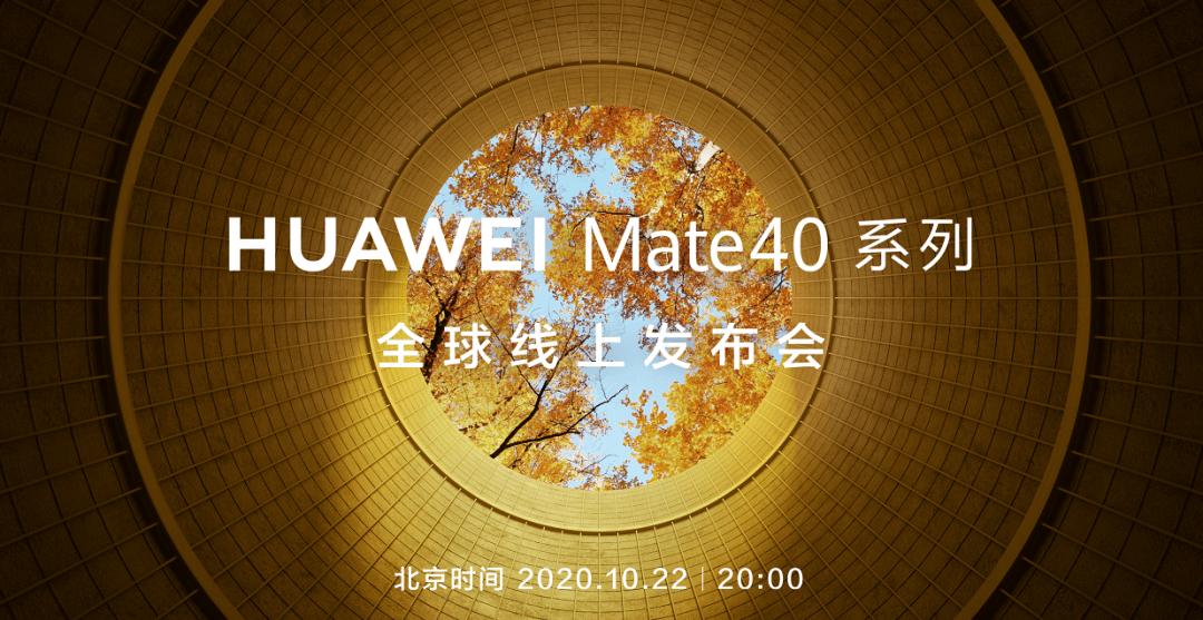 官宣!搭载华为绝版芯片,Mate40正硬杠iPhone_12!