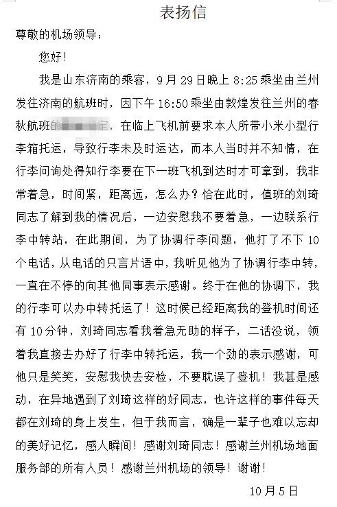 我告诉你真相--地面服务部的刘琦。 广州