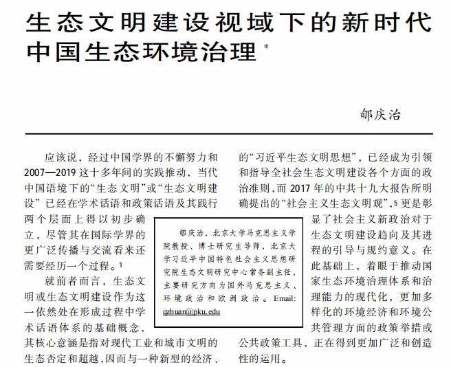从生态文明建设的角度治理新时期的中国