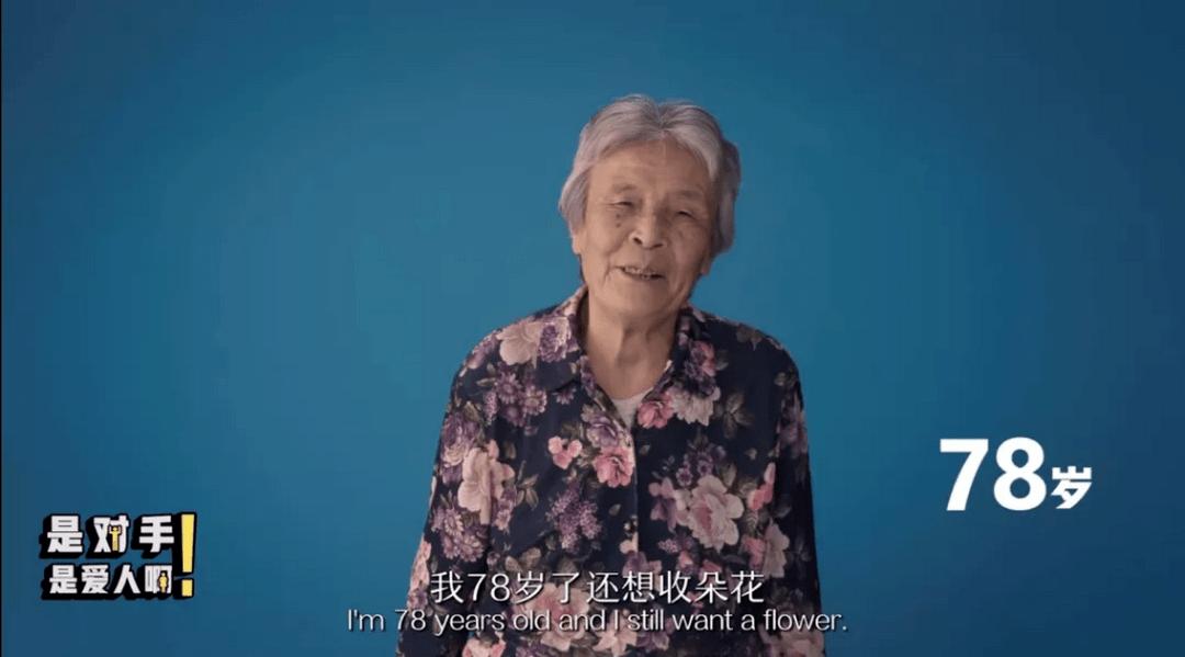 我78岁了,还想收朵花——她们眼中爱情的模样