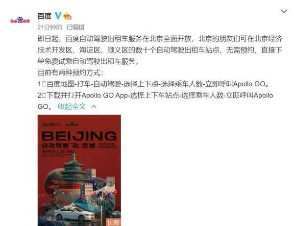 百度自驾出租车服务在北京全面开放 可以免费试用