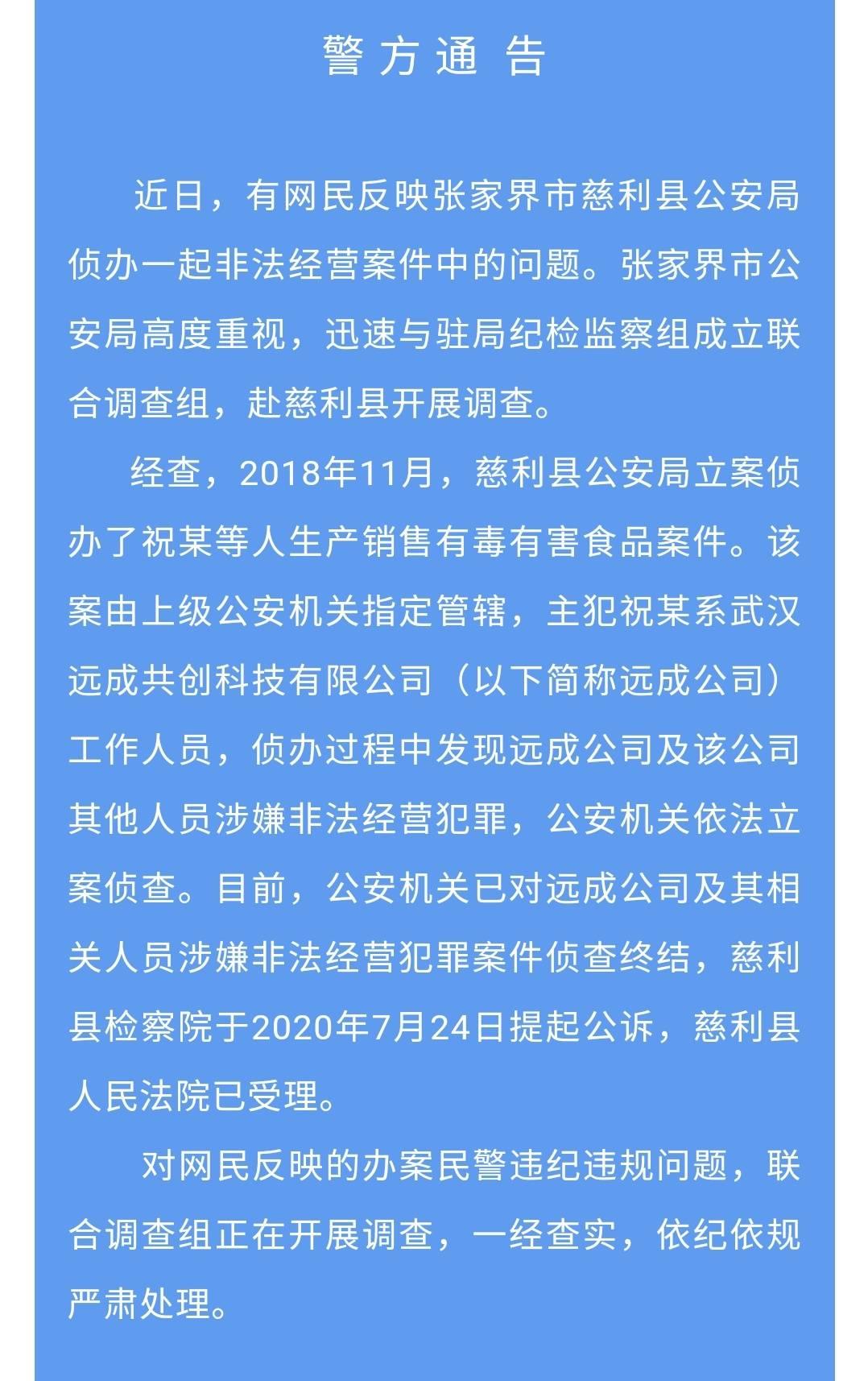 """恒达官网湖南一派出所前所长""""办案为搞钱""""录音曝光,多部门成立调查组 (图2)"""