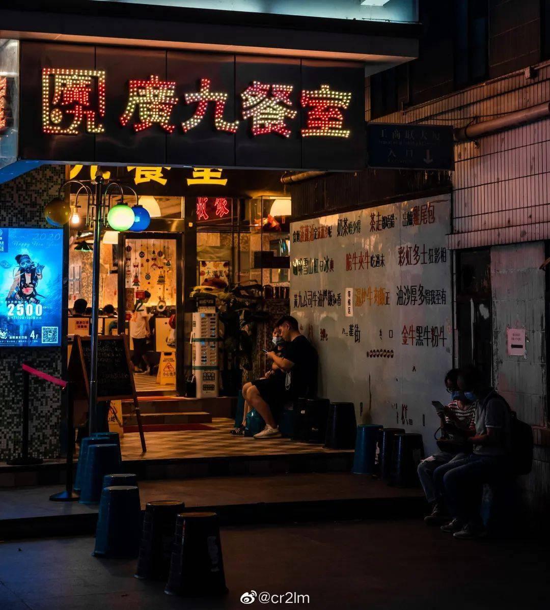 再见了,中山三路的广九餐室!