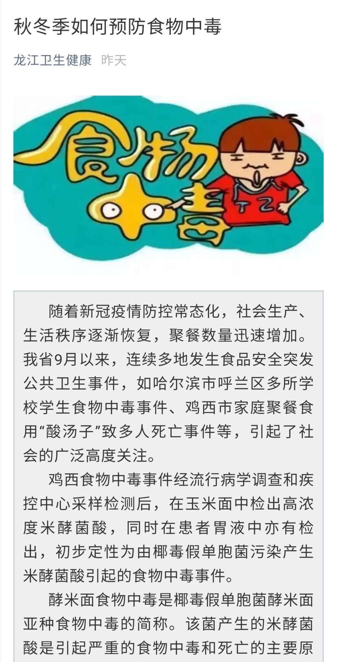 鸡西家庭聚餐中毒致死原因有变:为米酵菌酸引发,非黄曲霉毒素