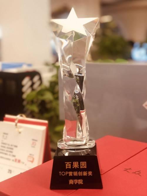 """以赢得消费者信任为本 百果园获""""2020年度TOP营销创新奖"""""""