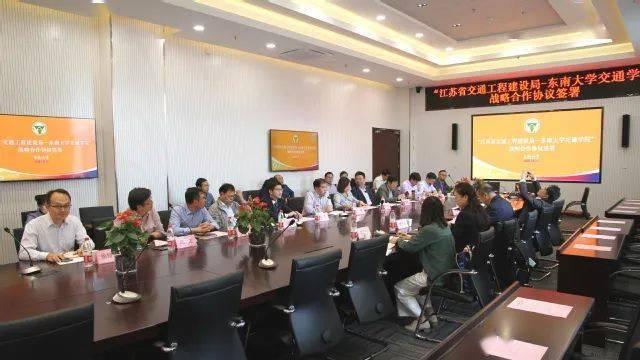 电竞下注平台  交通学院与江苏省交通工程建设局举行战略互助签约仪式