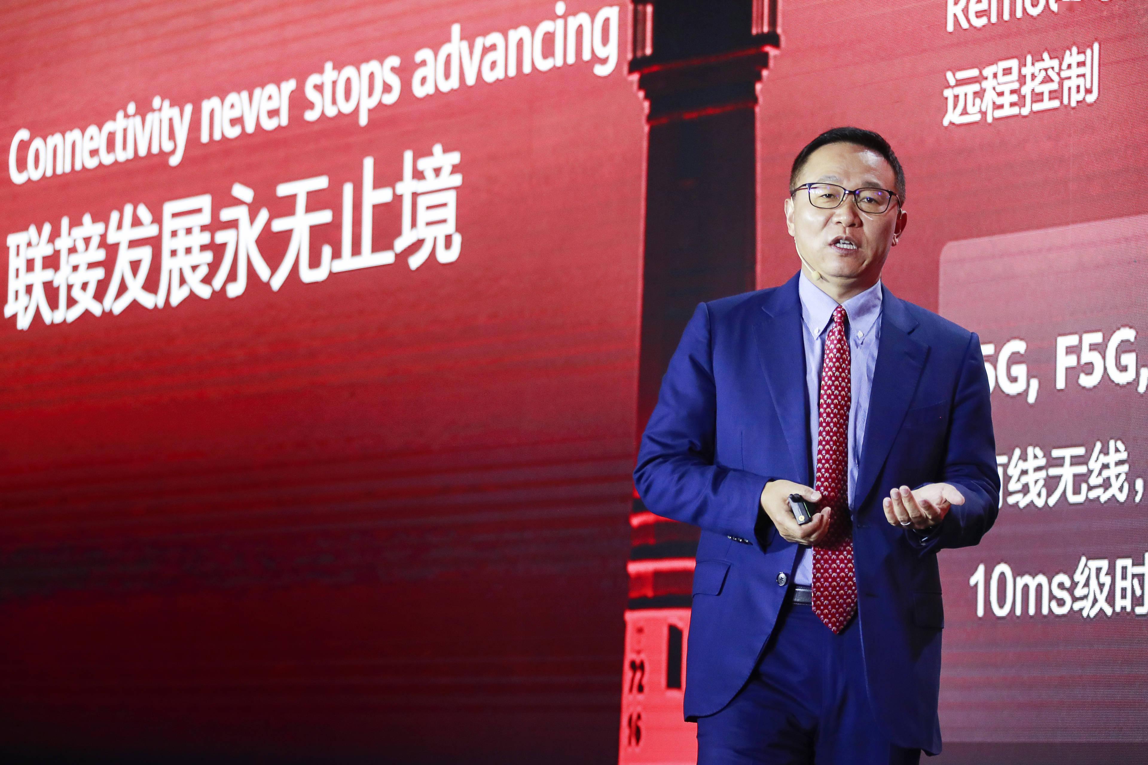 华为常务董事汪涛:将继续加强基础研究,持续投入下一代网络技术