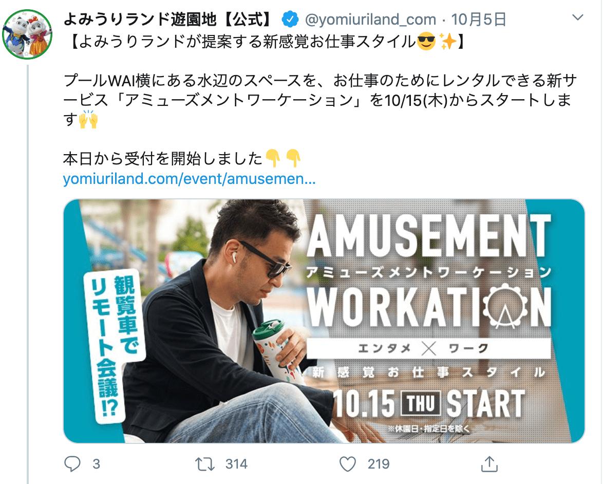 """日本游乐园出""""奇招"""",上班族可在摩天轮上办公"""
