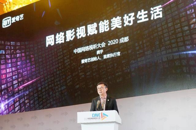 """<b>快三彩票官网:艾奇艺龚宇出席第八届中国网络视听大会:追求""""破圈""""的时代已经过去 坚持以高品质的影视内容赋予大众和美好生活</b>"""