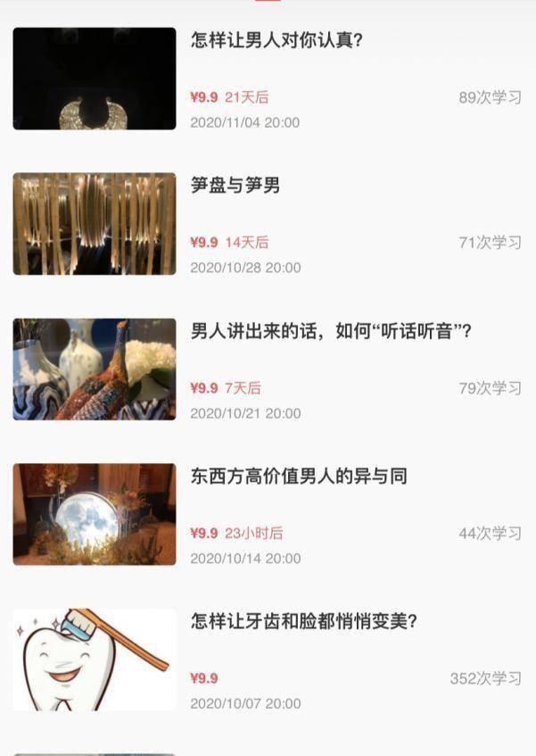 """""""上海名媛""""们疯狂吸金:月入十万算平均 网络快讯 第9张"""
