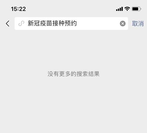 国药新冠疫苗在北京、武汉能预约了?内部人士:消息不实