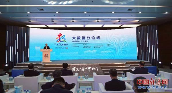 数据驱动为产业赋能第三届数字中国建设峰会大数据论坛举行