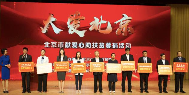 北京四中网校向百所学校捐赠教育云平台,提供信息化教学帮扶