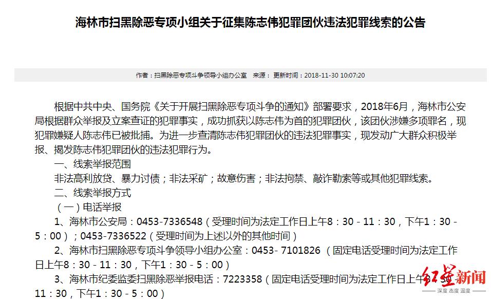 恒达官网黑龙江男子27年前枪杀19岁女孩后入职检察院再涉恶 49名公职人员终被查 (图2)