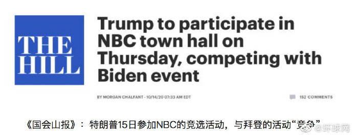 第二场辩论被取消后,美媒:特朗普和拜登15日将分别参加竞选活动