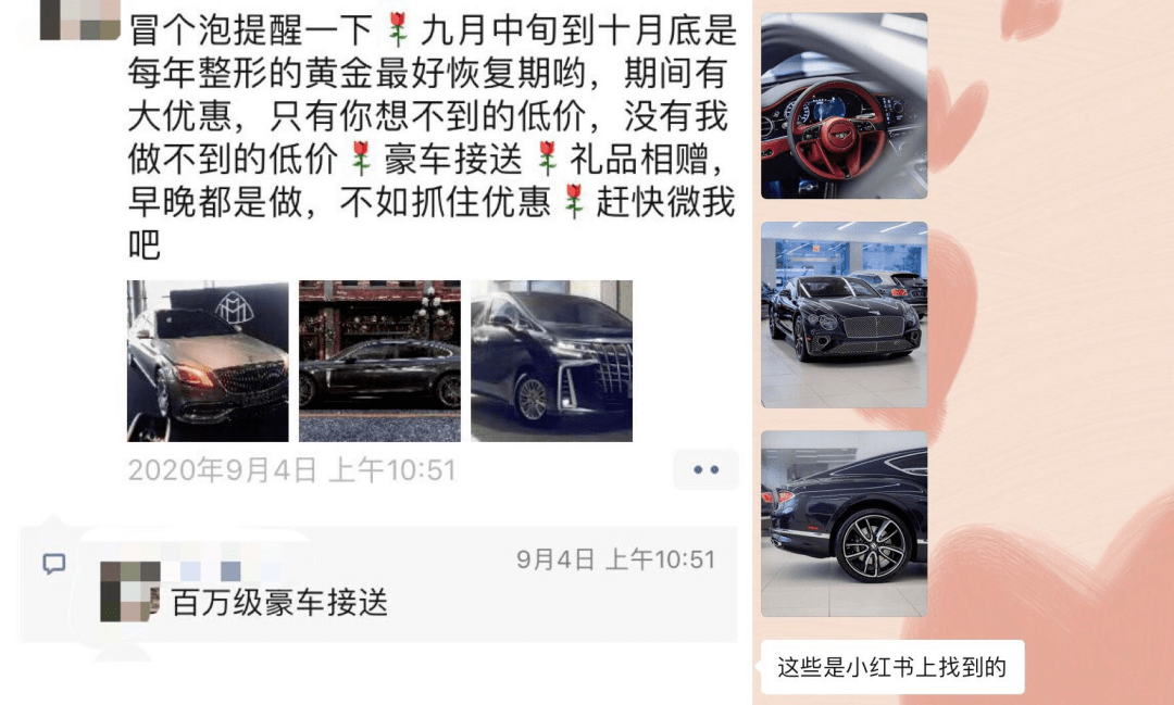 上海名媛背后的装富产业链 上海名媛拼单还有你不知道的活