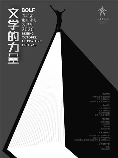 """第五届""""北京十月文学月""""在京启幕"""