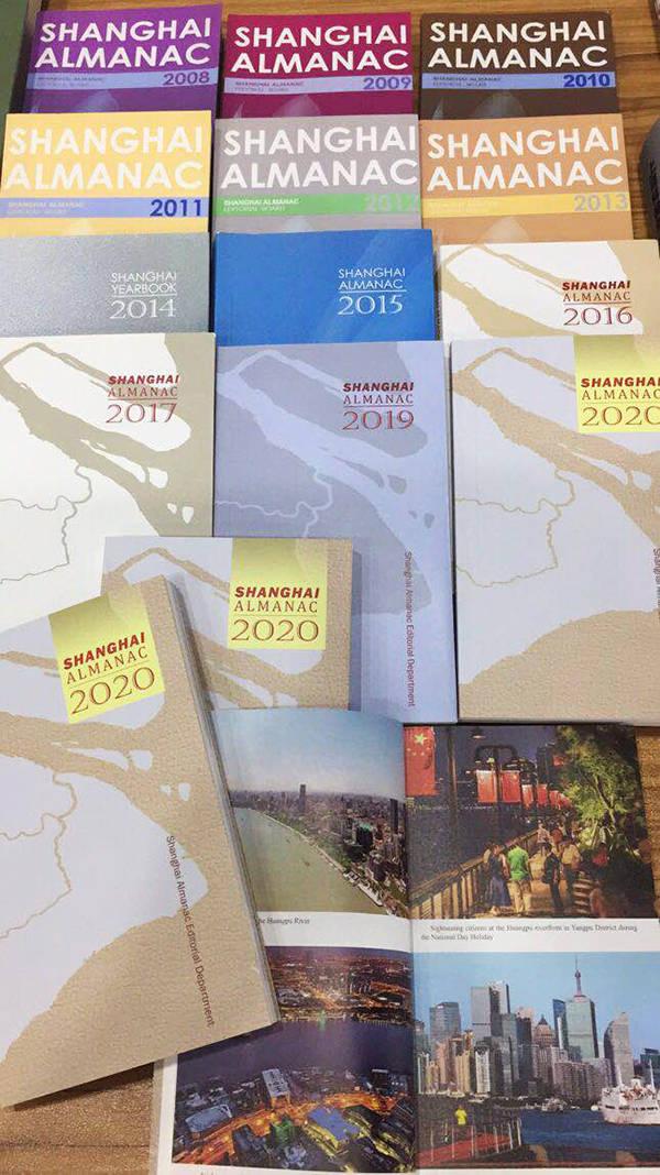 2020年《上海年鉴》英文版发布,向世界讲好中国故事