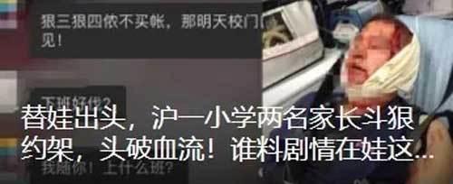 家长又在上海一中门口打架了!这一次 女家长被暖瓶惊呆了?奶奶说的.