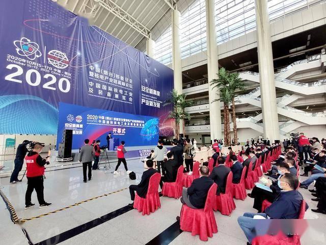 快讯:2020中国(烟台)核能安全暨核电产业链高峰论坛开幕