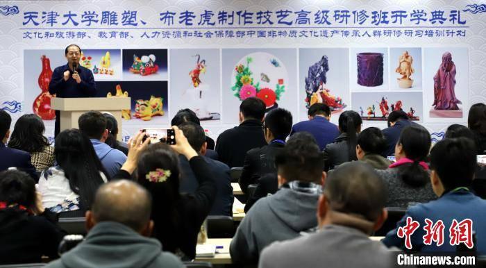 天津大学雕塑、布老虎制作技艺高级研修班开班