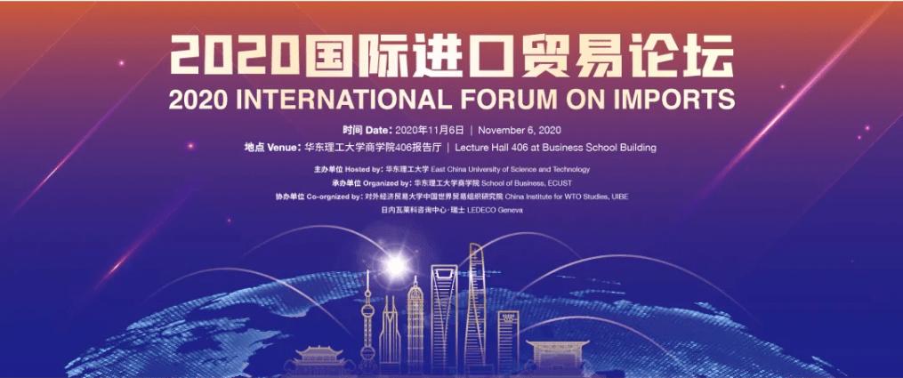 2020国际进口贸易论坛即将举办