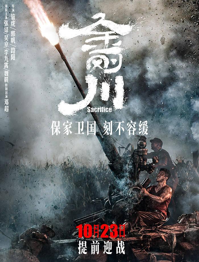 电影《金刚川》提档 10月23日公映