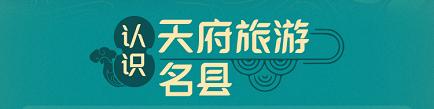 """县""""在出发去仙境!天府旅游名县带你""""川""""越巴蜀!"""