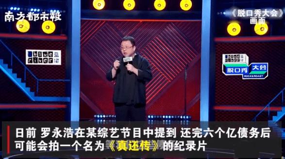 罗永浩欠6亿说要拍《真还传》,有人写同名小说了!