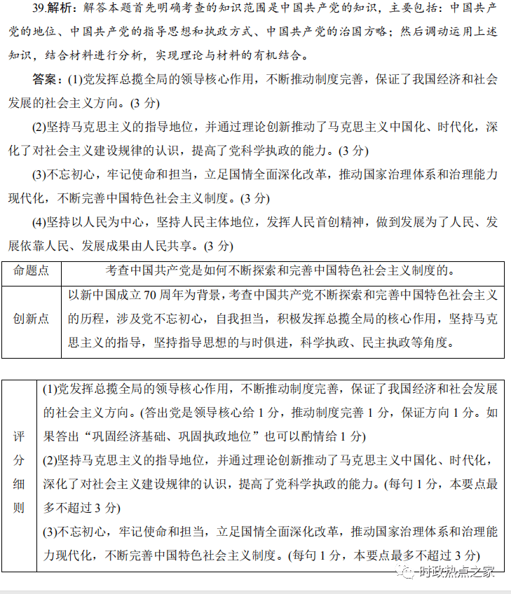 高考时政热点试题:十九届四中全会--中国特色社会主义制度(主观题)