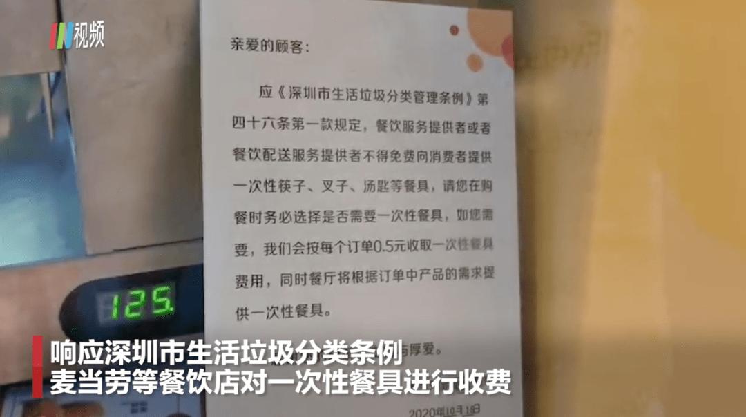 深圳麦当劳对一次性餐具收费,多家餐饮店积极响应