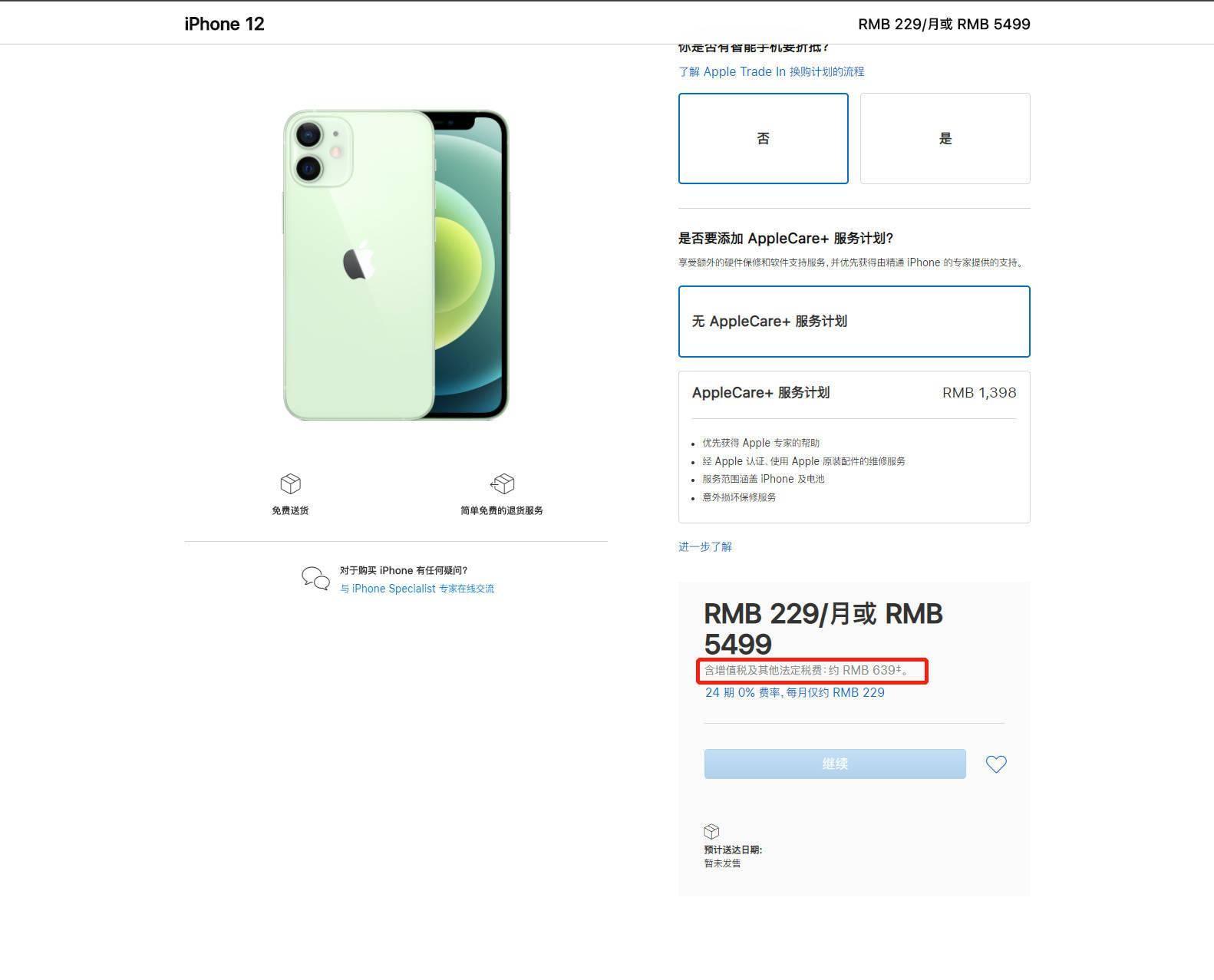 琼版 iPhone 12 系列售价曝光:4784 元起