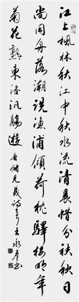 京口送别王四谊(书法) 王永彦