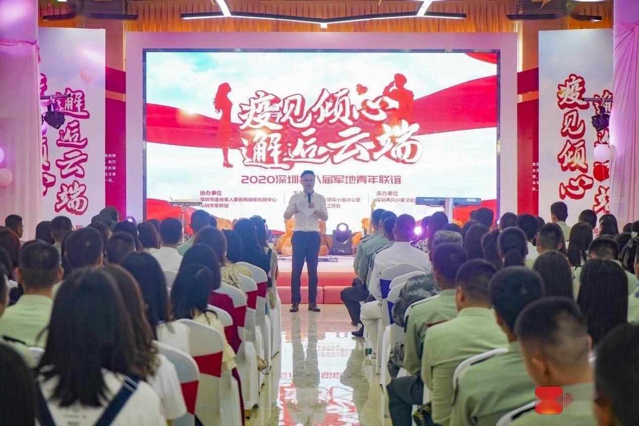 深圳市举办第八届军地青年联谊会