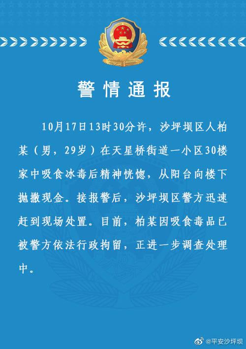 恒达官网重庆一男子30楼狂撒百元大钞,警方通报(图1)