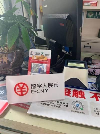 数字人民币在深圳小试牛刀,中奖者忙着加油、聚餐……