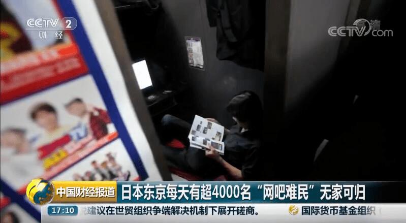 ,摄影师深田志穗拍摄的日本职场系列纪录片《Japan's Disposable Workers:Net Cafe Refugees》