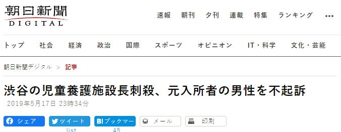 """涉谷一孤儿院院长被刺死,经调查,罪犯疑似""""网吧难民"""""""